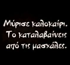 #greek_funny_quotes #greek_quotes #quotes #greekquotes #greek_post #ελληνικα #στιχακια #γκρικ #γρεεκ #edita