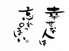 『幸せな人はどんな人?』 Common Quotes, Wise Quotes, Famous Quotes, Book Quotes, Japanese Quotes, Japanese Words, Life Lesson Quotes, Life Lessons, Cool Words
