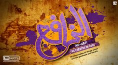 "Glorified Names #92 ""An-Nafi, The Creator of Good"" He who creates all things which provide goodness and benefit."