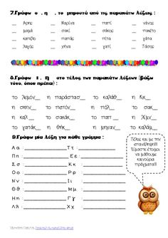 επανάληψη γλώσσας μετα τις διακοπές Learn Greek, Greek Language, School Worksheets, Math For Kids, Exercise For Kids, Summer School, School Teacher, Speech Therapy, Special Education