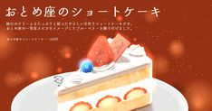 Fantasy Pictures, Cafe Food, Food Drawing, Food Illustrations, Food Design, Japanese Food, First Night, Aesthetic Anime, Food Art