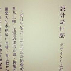 what is design? #鲸鱼在喷水 #TakuSatoh