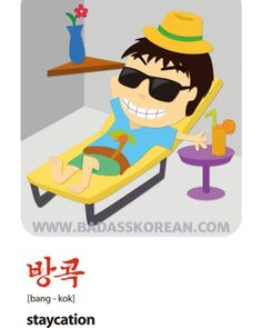 방콕 [bang-kok] staycation (vacation in your room); stay home  An easy weekend stacation! No traffic no lines no crowds!  AWESOME!  #쥐꼬리만큼 #learnkorean #koreanslang #seoultips #explorekorea #studykorean #hangul #kpop #badasskorean #TIK #Korea #popculture  See more at http://ift.tt/1j00YcG or grab the book at http://amzn.to/2d1duYy