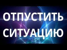 30. Вадим Зеланд - Отпустить ситуацию. - YouTube