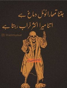 Attitude Quotes For Girls, Girl Attitude, Joker Quotes, Funny Quotes, Urdu Funny Poetry, Real Friendship Quotes, Bedroom Furniture Design, Cute Love Songs, Reality Quotes