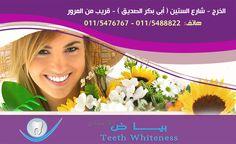 #التهاب_اللثة_يدمر_الأسنان_ويضر_الجهاز_الهضمي:  يعد التهاب اللثة من أمراض الفم وهو حدوث التهاب بالانسجة المحيطة بالأسنان، والتي تعرف بأمراض اللثة، فالتهاب النسيج المحيط بالأسنان هو تدمير العظم والأربطة التي تحيط وتدعم الأسنان، وهي أهم الأسباب التي تؤدي إلى فقدان الأسنان بعد سن البلوغ، وكثير من الأشخاص يعانون منها ومن أمراضها.  #مركز_بياض_الاسنان للتواصــــــــــل: الخرج - شارع الستين (ابي بكر الصديق) - قريب من المرور هاتف : 011/5488822 - 011/547676