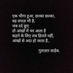Urdu Quotes, Quotations, Me Quotes, Qoutes, Touching Words, Heart Touching Shayari, Gulzar Poetry, Gulzar Quotes, Zindagi Quotes