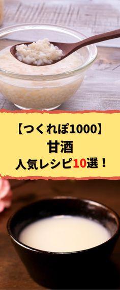 今回は、「甘酒」の人気レシピ10個をクックパッド【つくれぽ1000以上】などから厳選!栄養価が高く優しい甘味が特徴の発酵食品である「甘酒」のクックパッド1位の絶品料理〜簡単に美味しく作れる料理まで、人気レシピ集を紹介します! #つくれぽ10000 #つくれぽ1000 #つくれぽ100 #つくれぽ #甘酒 #甘酒つくれぽ #甘酒レシピ #甘酒レシピ人気 #クックパッド