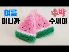 [코바늘] 여름이니까 수박수세미   crochet watermelon [열혈토끼] Plump rabbit - YouTube Knitted Hats, Crochet Hats, Baby Blanket Crochet, Knitting, Korean, Amigurumi, Knitting Hats, Tricot, Korean Language