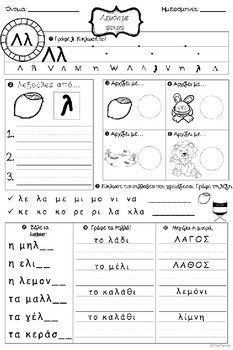 Thing 1, First Grade, Greece, Math Equations, Creative, Kids, Greece Country, Young Children, Boys