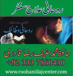 Wazaif, wazaif in urdu, qurani wazaif, wazifa, wazifa for job, wazifa for love, wazifa for marriage, istikhara, taweez, rohani duniya, rohani ilaj, tawiz