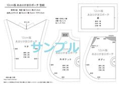 ★12cm版あおりがま口ポーチ型紙&レシピ、通常販売開始しました。 Sewing Hacks, Sewing Projects, Bag Pattern Free, Frame Purse, Denim Bag, Love Sewing, Pouch Bag, Bag Making, Leather Wallet