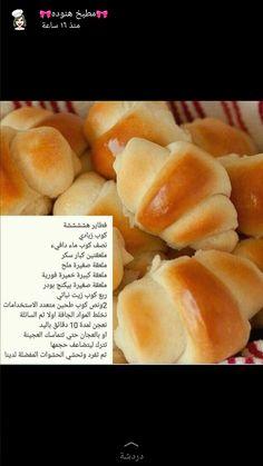 Ramadan Recipes, Sweets Recipes, Cooking Recipes, Tofu Recipes, Cooking Tips, Tunisian Food, Arabian Food, Cookout Food, Good Food