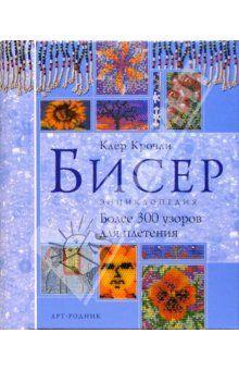 Клер Крочли - Бисер. Энциклопедия. Более 300 узоров для плетения обложка книги