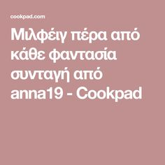 Μιλφέιγ πέρα από κάθε φαντασία συνταγή από anna19 - Cookpad