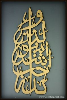 Muslim Art - Contemporary Islamic Decor - Love of Allah - A beautiful wood carved work with intricate details Beautiful Calligraphy, Islamic Art Calligraphy, Caligraphy, Islamic Decor, Islamic Wall Art, Gold Paint, Contemporary Decor, Candle Sconces, The Help