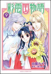 The Story of Saiunkoku, Vol. 9 by Sai Yukino Paperback) for sale online Saiunkoku Monogatari, Dystopian Society, Viz Media, Anime Recommendations, Ya Novels, Japanese Illustration, Manga Books, Popular Anime, Draw