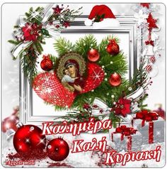Day Wishes, Good Morning, Christmas Wreaths, Greek, Icons, Messages, Holiday Decor, Birthday, Vintage Christmas