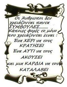 Εικονες με λογια Greek Words, Advice Quotes, Greek Quotes, Wisdom, Beautiful, Sayings, Life, Inspiration, Greek Sayings