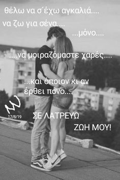 Love Story, Quotes, Quotations, Quote, Shut Up Quotes