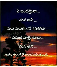 Image Result For Telugu Quotes On Life Download Manasa Pinterest