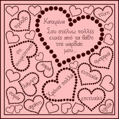 Κάρτα για χρόνια πολλά με μωσαϊκό από καρδιές για την Κατερίνα Happy Name Day, Bangla Love Quotes, Names With Meaning, Ecards, Bullet Journal, Messages, Birthday, Blog, Medusa Tattoo