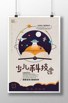 Poster Design for Children's Science and Technology Museum | PSD Free Download - Pikbest