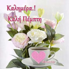 Greek Quotes, Good Morning, Plants, Night, Buen Dia, Bonjour, Plant, Good Morning Wishes, Planets