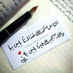 Eid Quotes, Arabic Quotes, Words Quotes, Islamic Inspirational Quotes, Islamic Quotes, Pretty Words, Cool Words, Allah, Arabic Sentences