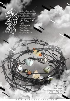Mohammad(sina) Afshar | Theater Posters | 2015