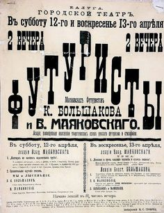 Playbill lectures poets Futurists - Mayakovsky and Konstantin Bolshakov at the Municipal Theatre in April 1914 in Kaluga