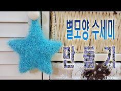 [YeJin예진] 코바늘 두근두근 하트 호빵 수세미┃crochet heart scrubby - YouTube