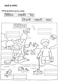 Hindi Grammar Work Sheet Collection for Classes 5,6, 7 & 8: Matra Work Sheets for Classes 3, 4, 5 and 6 With SOLUTIONS/ANSWERS Pre K Math Worksheets, Consonant Blends Worksheets, Lkg Worksheets, Nursery Worksheets, Hindi Worksheets, English Worksheets For Kids, Tracing Worksheets, 2 Letter Words, Hindi Language Learning