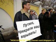 """Мои новости: У Владимира Путина заметили логику нездорового человека. Борис Немцов пишет на своей странице в Фейсбуке:  """"Народ спрашивает меня как я отношусь к интервью Путина ТАСС.  Чтоб Вы поняли, давайте для начала я приведу несколько цитат: ЧИТАТЬ ПОДРОБНОСТИ http://konan-vesti.blogspot.ru/2014/11/blog-post_759.html"""