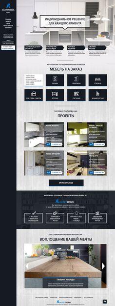 "Ознакомьтесь с этим проектом @Behance: «Сайт ""Мебель на заказ"" | Кухни» https://www.behance.net/gallery/38598825/sajt-mebel-na-zakaz-kuhni"