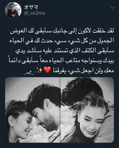Sweet Love Quotes, Love Husband Quotes, Sweet Words, Love Quotes For Him, Love Words, Arabic Quotes With Translation, Roman Love, Islamic Posters, Book Qoutes