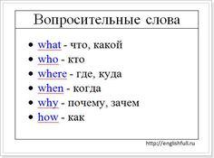 Полиглот английский 2 урок таблица