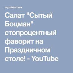 """Салат """"Сытый Боцман"""" стопроцентный фаворит на Праздничном столе! - YouTube"""