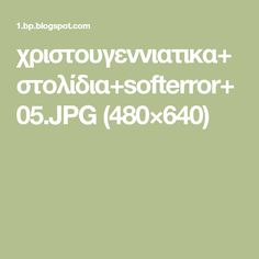 χριστουγεννιατικα+στολίδια+softerror+05.JPG (480×640)