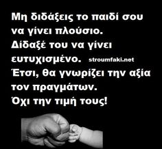 ! Big Words, Great Words, Clever Quotes, Greek Quotes, Kids And Parenting, True Stories, Favorite Quotes, Me Quotes, Psychology