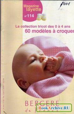 BDF layette 2001 Bergere de France №114