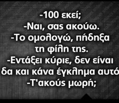 Χαχαχα Greek Memes, Funny Greek Quotes, Funny Quotes, Funny Images, Funny Pictures, Marijuana Funny, Have A Laugh, Funny Cartoons, Laughing