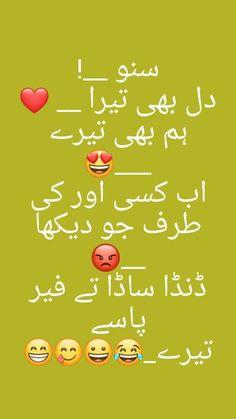 funny urdu poetry humour - funny urdu poetry - funny urdu poetry fun - funny urdu poetry humour - funny urdu poetry jokes - funny urdu poetry lol - funny urdu poetry romantic - funny urdu poetry for friends Funny Quotes In Urdu, Cute Funny Quotes, Jokes Quotes, Fun Funny, Hilarious, Mixed Feelings Quotes, Love Quotes Poetry, Poetry Feelings, Urdu Funny Poetry