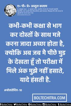 10 Sometimes, it's better to bunk a class and enjoy with friends, because now, when I look back, marks never make me laugh, but memories do.  कभी-कभी कक्षा से भाग कर दोस्तों के साथ मजे करना जादा अच्छा होता है, क्योकि अब जब मैं पीछे मुड कर देखता हूँ तो परीक्षा में मिले अंक मुझे नहीं हसातें, यादे हंसती है.  Kabhee-kabhee kakṣaa se bhaag kar doston ke saath maje karanaa jaadaa achchhaa hotaa hai, kyoki ab jab main peechhe muḍa kar dekhataa hoon to pareekṣaa men mile ank mujhe naheen hasaaten…