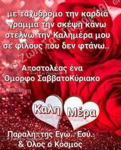 Morning Prayer Quotes, Morning Prayers, Happy, Ser Feliz, Being Happy