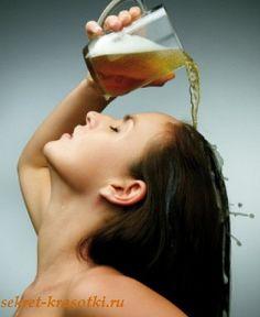 МАСКА С ПИВОМ ДЛЯ ЖИРНЫХ ВОЛОС  0,5 стакана теплого пива + 1 желток + 1 ч.л. подогретого меда тщательно перемешайте и нанесите на волосы, наденьте шапочку для душа и утеплите полотенцем, а по истечении 30-60 минут промойте волосы с шампунем.  Данная маска не только избавляет волосы от излишней жирности, но и утолщает их.