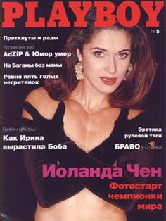 Playboy (Russia) March 1996  with Iolanda Chen on the cover of the magazine
