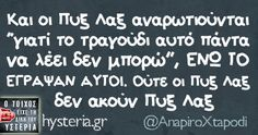 Funny Greek, I Laughed, Quotes, Quotations, Quote, Shut Up Quotes