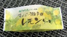 すっぱい瀬戸田レモンケーキ