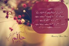 Best Urdu Poetry Images, Love Poetry Urdu, Poetry Quotes, Islamic Love Quotes, Islamic Inspirational Quotes, Miracle Quotes, Urdu Love Words, Favorite Book Quotes, Cute Relationship Quotes